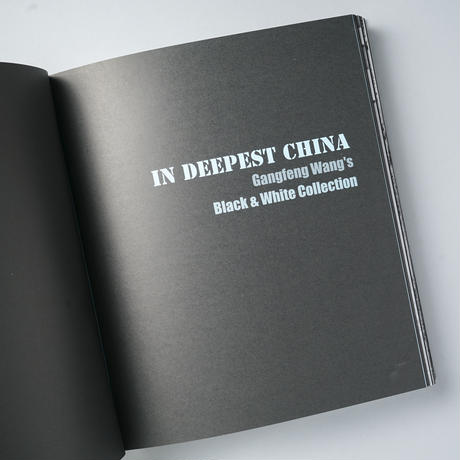 IN DEEPEST CHINA / 王剛峰 (Gangfeng Wang)