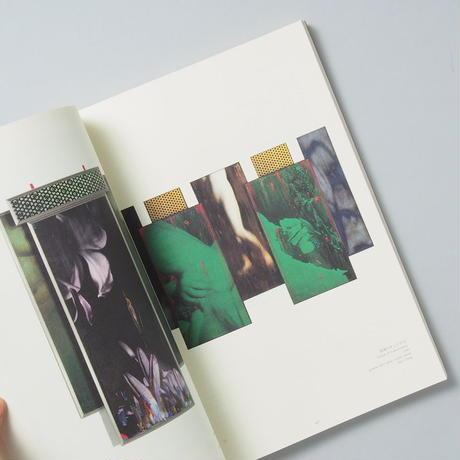 脱走する写真 11の新しい表現 / 森村泰昌(Yasumasa Morimura)、今道子(Michiko Kon)、ほか