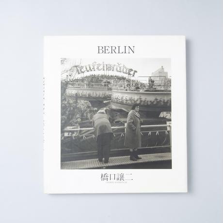 [サイン入/SIgned] BERLIN / 橋口譲二(Joji Hashiguchi)