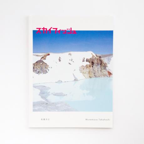 [新刊/サイン入 / キーホルダー付]  スカイフィッシュ / 高橋宗正(Munemasa Takahashi)