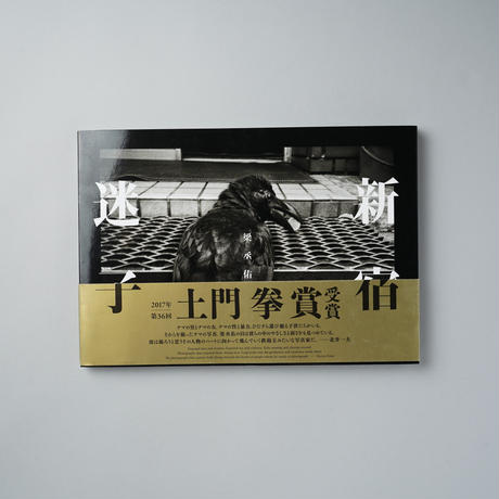 新宿迷子 / 梁 丞佑 (Yang Seung-Woo)