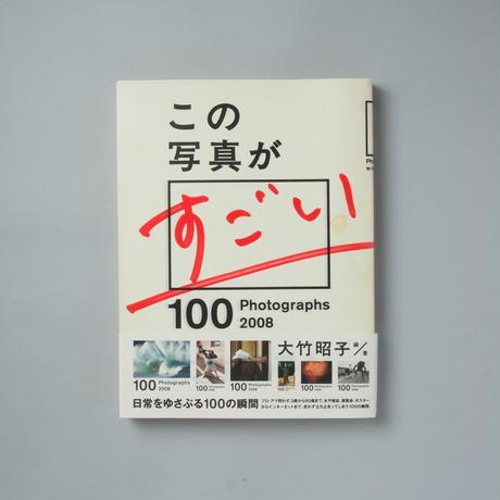 この写真がすごい / 大竹昭子(Ohtake Akiko)