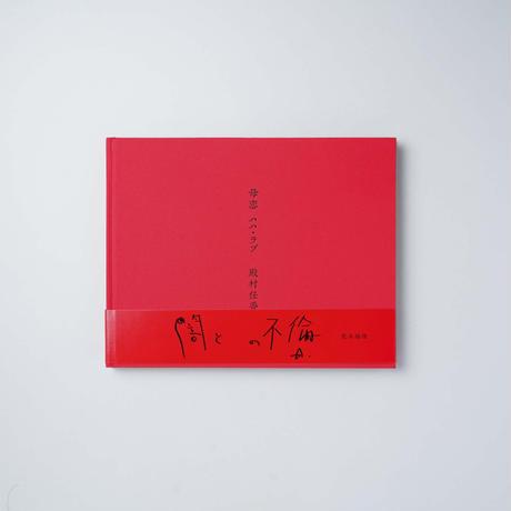 [サイン入 / Signed]  母恋 ハハ・ラブ / 殿村任香(Hideka Tonomura)