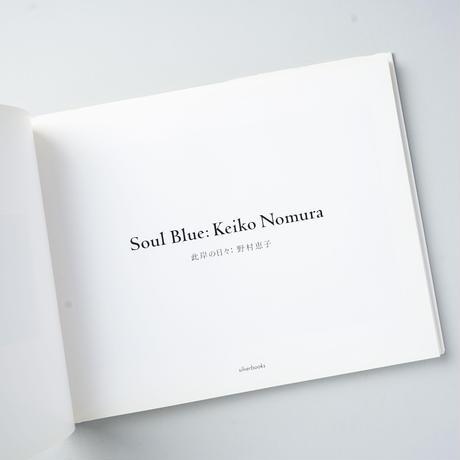 Soul Blue / 野村恵子 (Keiko Nomura)