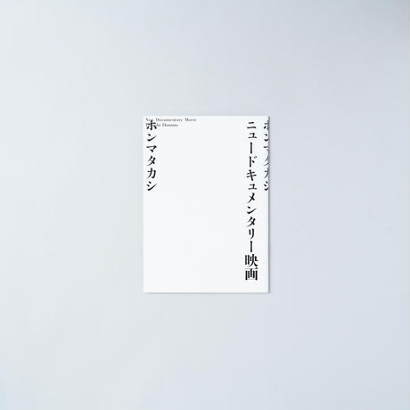 ニュードキメンタリー映画 / ホンマタカシ(Homma Takashi)