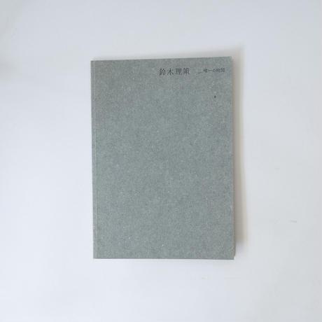 唯一の時間(Beyond the Realm of time) / 鈴木理策(Risaku Suzuki)