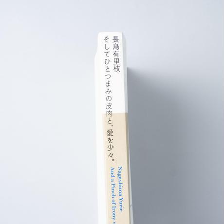 そしてひとつまみの皮肉と、愛を少々。And a Pinch of Irony with a Hint of Love / 長島有里枝(Yurie Nagashima)