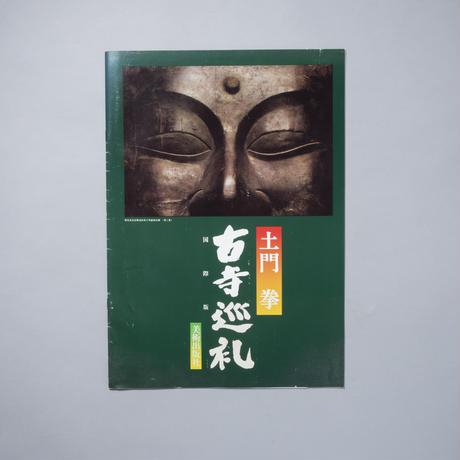 古寺巡礼 国際版 (A Pilgrimage to Ancient Temples)  / 土門拳 ( Ken Domon )