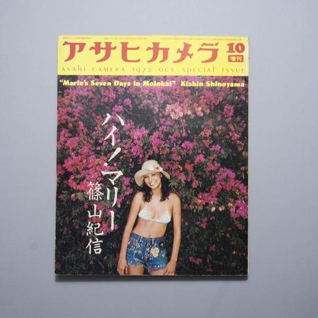 ハイ!マリー アサヒカメラ増刊 10 /  篠山紀信(Kishin Shinoyama)