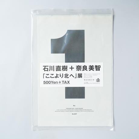 石川直樹+奈良美智「ここより北へ」展 / 石川直樹(Naoki Ishikawa)