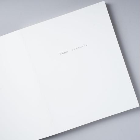 ロスト・ヒューマン(Lost Human) / 杉本博司(Hiroshi Sugimoto)