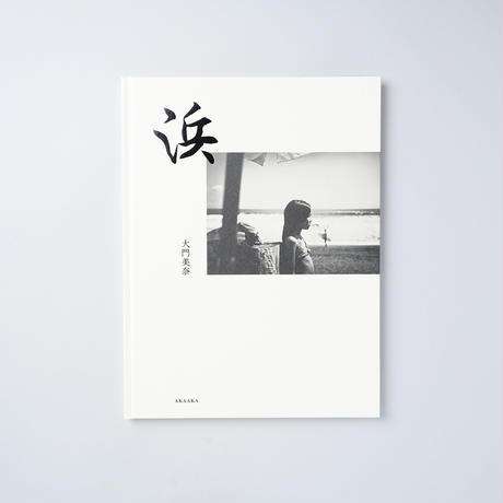 浜 / 大門美奈(Mina Daimon)