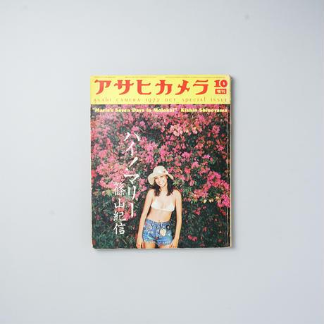 アサヒカメラ 10 増刊 ハイ!マリー / 篠山紀信 (Kishin Shinoyama)