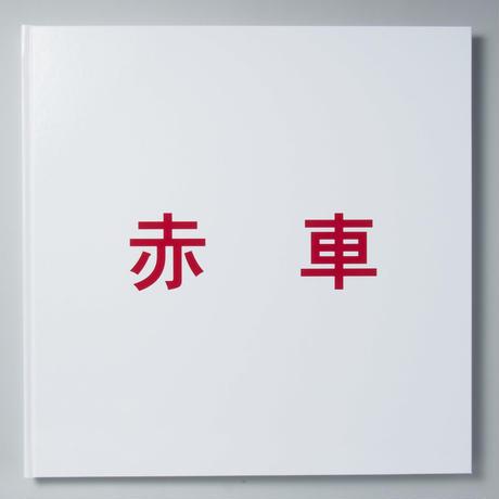[新刊] 赤車 SEKISHA / 佐内正史(Masafumi Sanai)