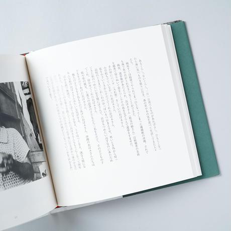 [復刻版/Reprinted Edition] 山羊の肺 沖縄 1968-2005年 / 平敷兼七 (KenShichi Heshiki)