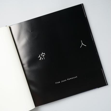 狩人 (Hunter) / 森山大道 (Daido Moriyama)