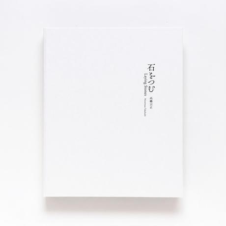 [特装版] 石をつむ(Laying Stones) / 高橋宗正(Munemasa Takahashi)
