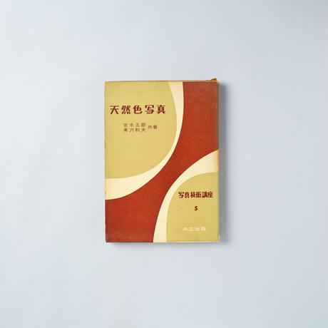 写真技術講座5 天然色写真 / 宮本五郎、奥沢和夫