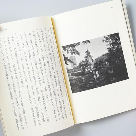 [新刊/NEW] 大竹昭子随想集『超二流の写真家『センチメンタルな旅』から五十年を生きる荒木経惟』