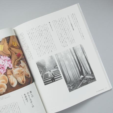 [新刊]OYATTU magazine おやつマガジン 2号「2020年を、考える」