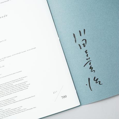 [サイン入/ Signed] 20 / 川田喜久治 (Kikuji Kawada)
