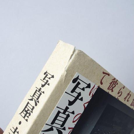 写真屋・寺山修司 摩訶不思議なファインダー / 寺山修司(Shuji Terayama)