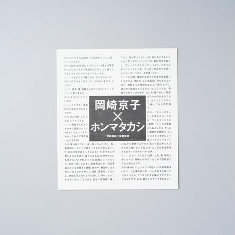 ベイビイランド Babyland   / ホンマタカシ(Takashi Homma)