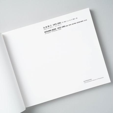 北島敬三 1975-1991 コザ・東京・ニューヨーク・東欧・ソ連 / 北島敬三 (Keizo Kitajima)