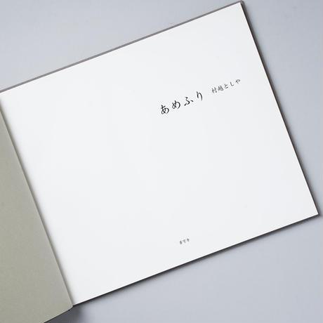 あめふり/ 村越としや(Toshiya Murakoshi)