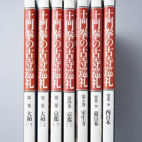 土門拳の古寺巡礼 全7巻揃  /土門拳(Ken Domon)