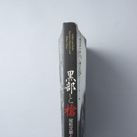 黒部と槍 冠松次郎と穂苅三寿雄 / 冠松次郎(Matsujiro Kanmuri)、穂苅三寿雄(Misuo Hokari)