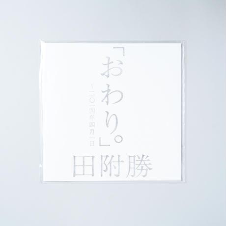 [新刊/New]おわり。/ 田附勝(Masaru Tatsuki)