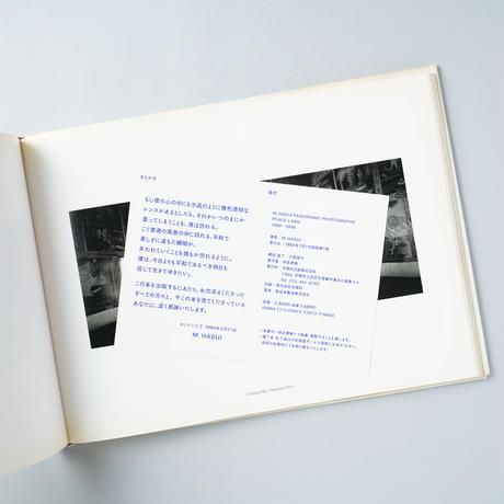Peace-land 1990-1994 / M.Hasui (蓮井幹生)