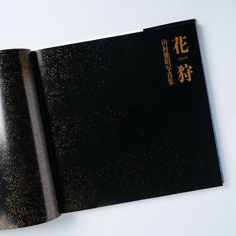 花狩 / 山村雅昭 (Gasho Yamamura)
