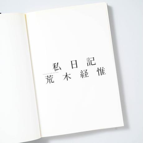 私日記  / 荒木経惟 (Nobuyoshi Araki)