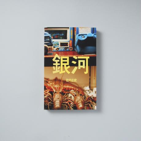 [新刊] 銀河 / 佐内正史(Masafumi Sanai)