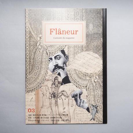 [新刊] Flâneur(フラヌール) vol.3