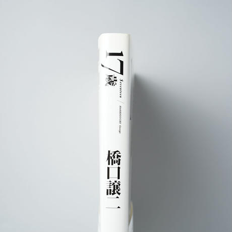 新装版 17歳 / 橋口譲二(Geroge Hasiguchi)