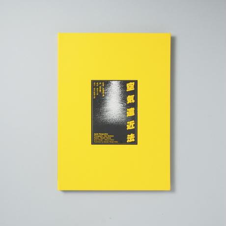空気遠近法  写真と詩によるヴェネツィア / 奈良原一高 (Ikko Narahara)