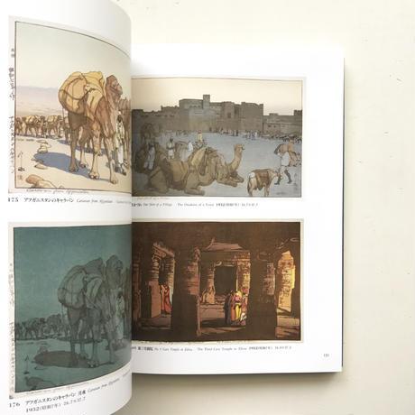 吉田博 全木版画集(The Complete woodblock prints of YOSHIDA HIROSHI) / 吉田博 (Hirohi Yoshida)