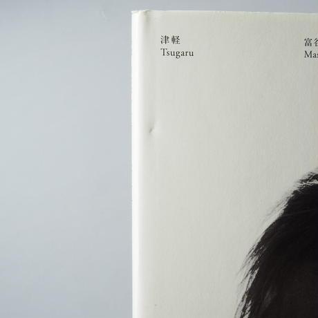 [サイン入 / Signed ] 津軽 / 富谷昌子(Masako Tomiya)