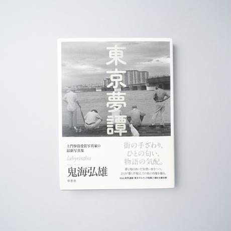 東京夢譚 / 鬼海弘雄(Hiroh Kikai)