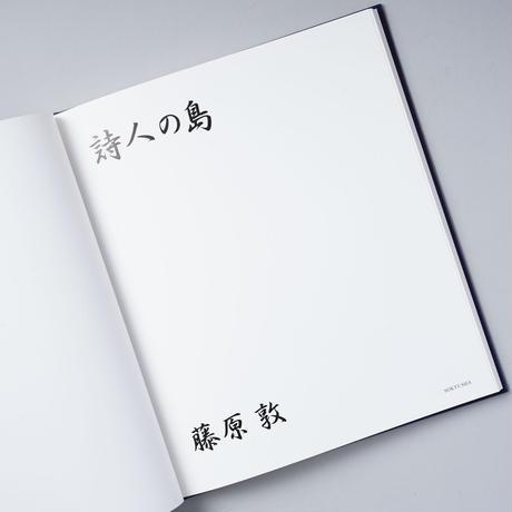 [サイン入/Signed] 詩人の島(Poet Island) / 藤原敦(Atsushi Fujiwara)