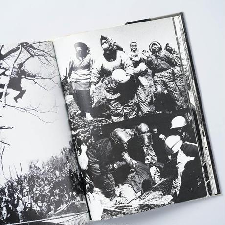 三里塚 ドキュメント 10年の記録 Document Sanrizuka / 浜口タカシ (Takashi Hamaguchi)