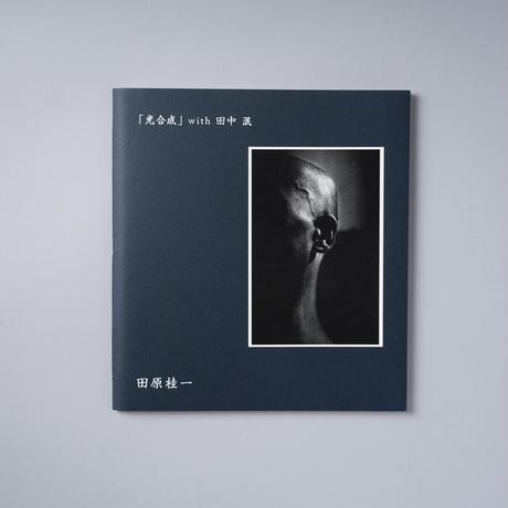 「光合成」with 田中泯 / 田原桂一 (Keiichi Tahara)