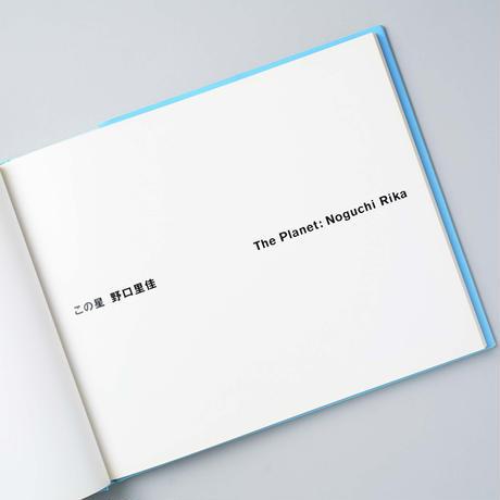この星 (The Planet) / 野口里佳(Rika Noguchi)