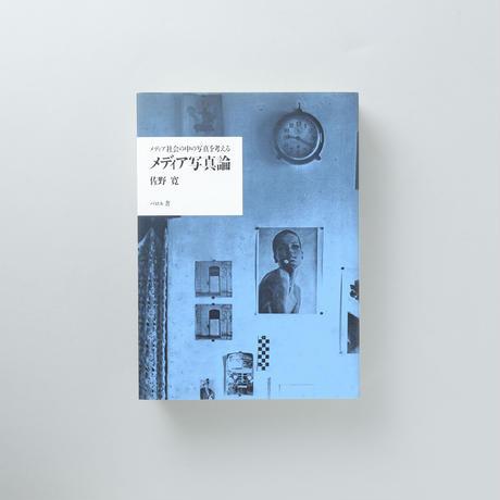 メディア社会の中の写真を考える メディア写真論 / 佐野寛