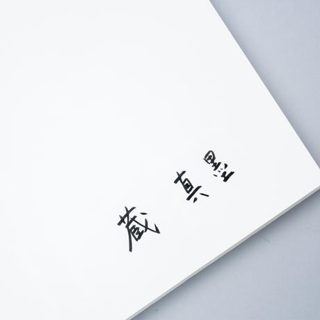 KURA / 蔵真墨(Masumi Kura)