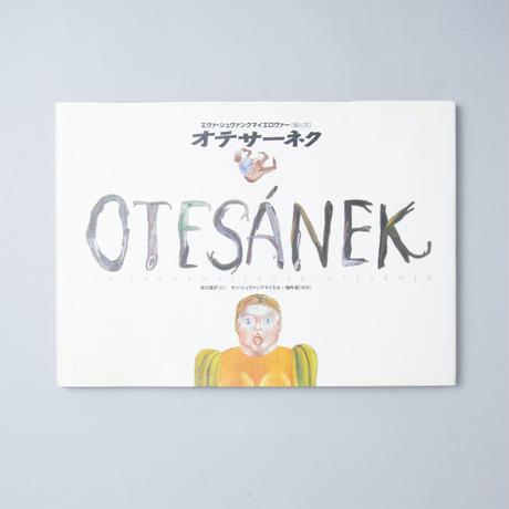 OTESANEK オテサーネク /   絵と文:エヴァ・シュヴァンクマイエロヴァー