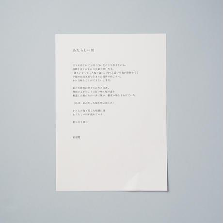 [新刊/サイン入] A NEW RIVER / 岩根愛(ai iwane)